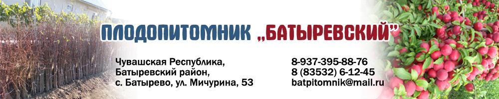 """АО """"Плодопитомник """"Батыревский"""""""